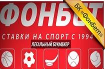 БК «Фонбет» – крупнейший партнёр канала «Матч ТВ»