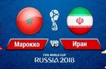 Прогноз на футбол, ЧМ-2018, Марокко-Иран, 15.06.18. Кто докажет, что он не самый худший на чемпионате?