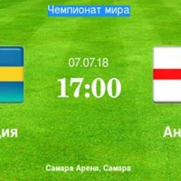 Прогноз на футбол, ЧМ-2018. Швеция – Англия, 07.07.18. Сумеют ли скандинавы остановить очередного фаворита?