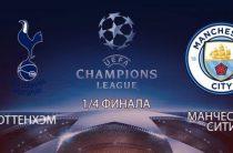 Прогноз на футбол, Лига Чемпионов, Тоттенхэм – Манчестер Сити, 09.04.19. Действительно ли у хозяев немного шансов?
