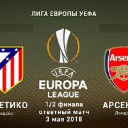 Прогноз на футбол, ЛЕ, Атлетико-Арсенал, 03.05.18. Действительно ли фаворит уже определён?