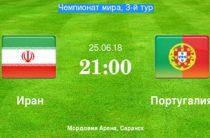 Прогноз на футбол, ЧМ-2018. Иран-Португалия, 25.06.18. Чем завершится битва за вторую строчку в квартете?
