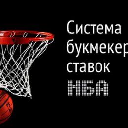 Быстрое руководство для ставок на баскетбол