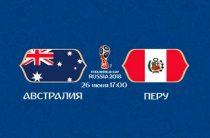 Прогноз на футбол, ЧМ-2018. Австралия-Перу, 26.06.18. Кому удастся покинуть мундиаль не опозоренным?