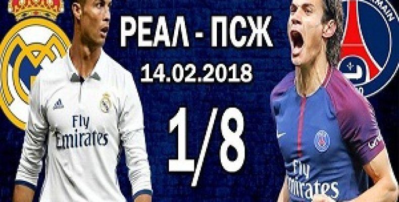Прогноз на лигочемпионский матч, достойный финала, Реал-ПСЖ, 14.02.2018