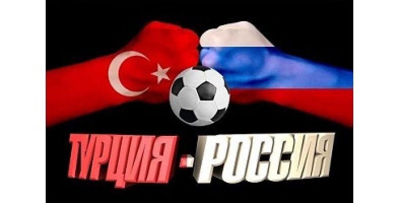 Прогноз на футбол. Лига наций UEFA. Лига B. Групповой этап. Турция – Россия, 07.09.18. Подтвердят ли россияне внезапно возросший класс?