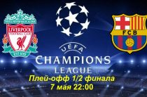 Прогноз на футбол, ЛЧ-19, Ливерпуль – Барселона, 07.05.2019. Сумеют ли англичане отыграть гигантский гандикап?