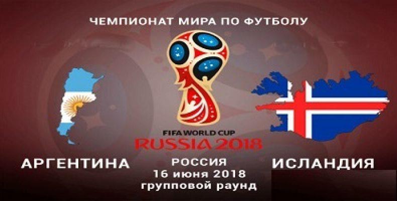 Прогноз на футбол, ЧМ-2018, Аргентина-Исландия, 16.06.18. Сможет ли Месси отыграться за всю команду?