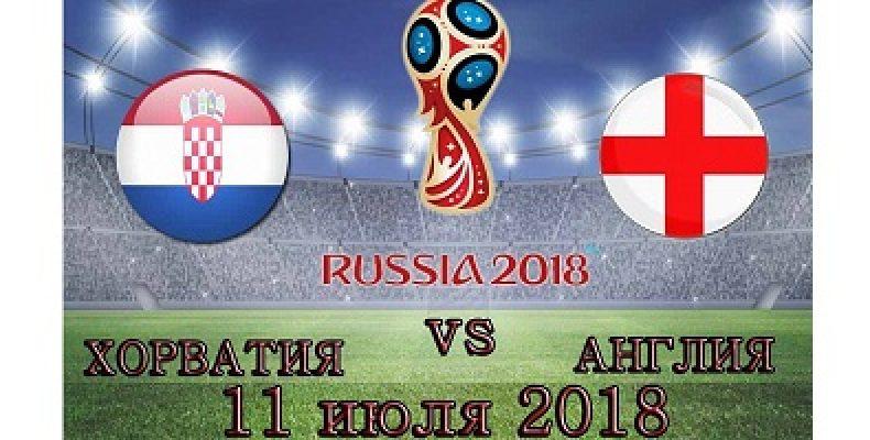 Прогноз на футбол, ЧМ-2018. Хорватия-Англия, 11.07.18. Сумеют ли англичане расквитаться с давними обидчиками?