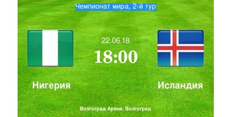 Прогноз на футбол, ЧМ-2018. Нигерия-Исландия, 22.06.18. Есть ли в матче фаворит и стоит ли сюда лезть?