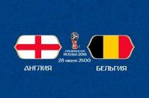 Прогноз на футбол, ЧМ-2018. Англия-Бельгия, 28.06.18. Сумеют ли старые гегемоны справиться с выскочкой, метящим в новые гегемоны?