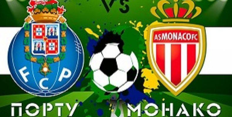 Прогноз на принципиальное противостояние Лиги Чемпионов Порту-Монако, 06.12.2017