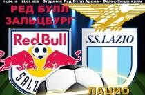 Прогноз на футбол. ЛЕ, Ред Булл – Лацио, 12.04.2018. Поднимут ли быки на рока очередного матадора?