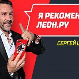 БК «Леон» подарит билеты для любителей «Ленинграда»
