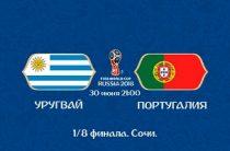 Прогноз на футбол, ЧМ-2018. Уругвай-Португалия, 30.06.18. Победит ли фаворит, невзирая на недоверие букмекеров?