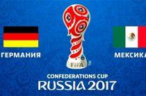 Прогноз на футбол, ЧМ-2018, Германия-Мексика, 17.06.18. Сумеют ли мексиканцы оказать достойное сопротивление чемпионам?