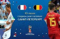 Прогноз на футбол, ЧМ-2018. Франция-Бельгия, 10.07.18. Насколько результативными окажутся команды?