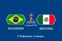 Прогноз на футбол, ЧМ-2018. Бразилия – Мексика, 02.07.18. Устроят  ли мексиканцы очередную экзекуцию фаворитам?