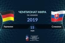 Прогноз на хоккей, ЧМ-2019, 16.05.19, Словакия – Германия. Действительно ли хозяйский статус обеспечит словакам проход в плей-офф?