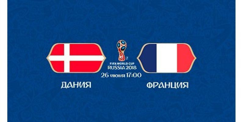 Прогноз на футбол, ЧМ-2018. Дания – Франция, 26.06.18. Нужна ли французам третья победа подряд?