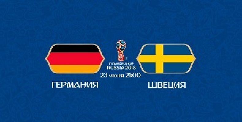 Прогноз на футбол, ЧМ-2018. Германия-Швеция, 23.06.18. Допустят ли чемпионы мира следующую осечку?