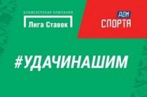 БК «Лига Ставок» достойно поддержала олимпийских спортсменов РФ