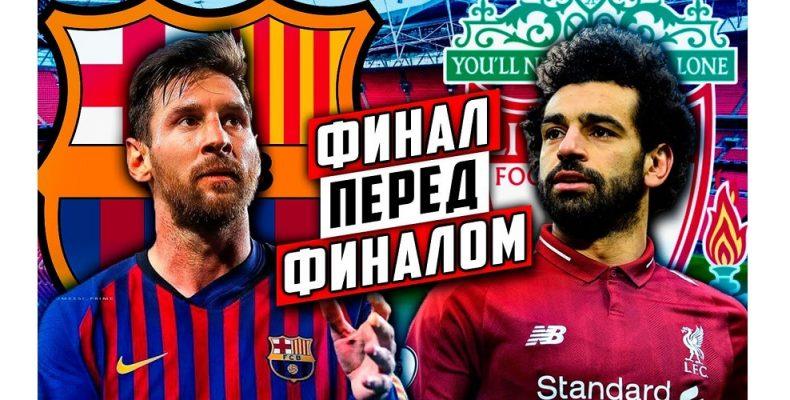 Прогноз на футбол, Лига Чемпионов, Барселона – Ливерпуль, 01.05.2019. Докажет ли испанский гранд, что один на поляне воин?