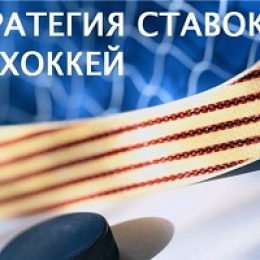 Стратегии  на хоккей от блоггеров. Анализ эффективности (Часть 3)