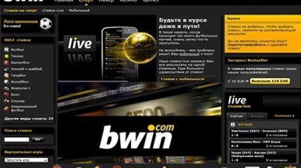 Обзор букмекерской конторы Бвин – Рейтинг, Отзывы, Бонус