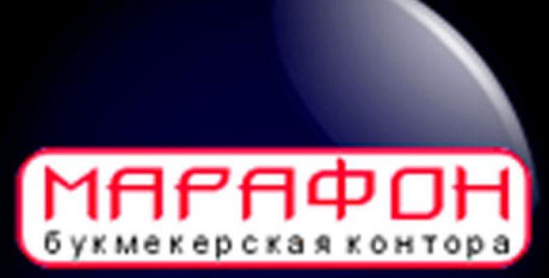 марафонбет контора отзывы букмекерская
