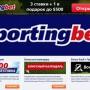 Обзор букмекерской конторы Спортингбет – Отзывы, Рейтинг, Бонусы
