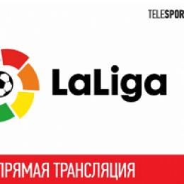 Поединки испанского футбольного чемпионата в интернете теперь транслирует букмекер