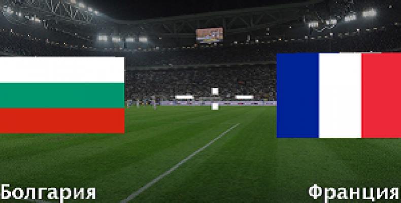 Прогноз на центральный матч 9-го тура ЧМ-2018 Болгария-Франция, 07.10.2017