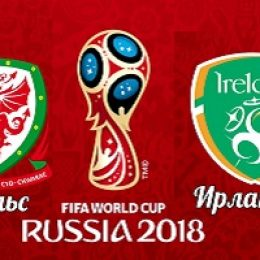 Прогноз на решающий матч в борьбе за 2-е место в гр.D, Уэльс-Ирландия, 09.10.2017