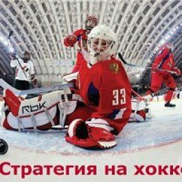 Стратегии  на хоккей от блоггеров. Анализ эффективности (Часть 2)