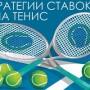 Стратегии на теннис от блоггеров. Анализ эффективности. (часть 1)