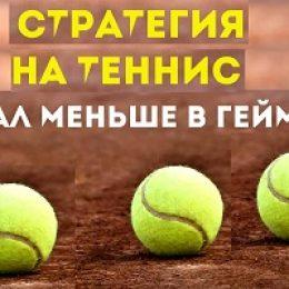 Стратегии на теннис от блоггеров. Анализ эффективности (часть 3)