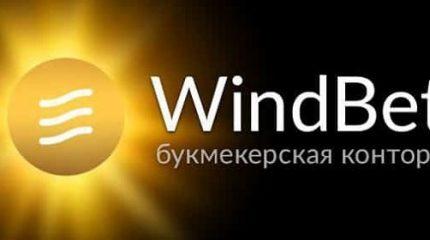БК «Windbet» – контора, смерть которой мы предсказывали